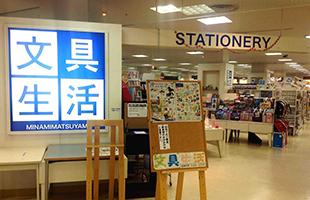 ◆オエステ会in愛媛松山